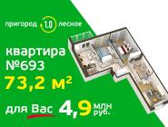 Новый ЖК «Пригород Лесное»